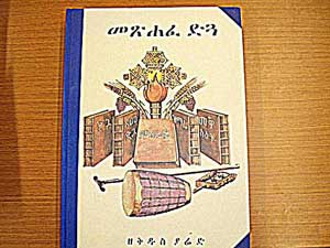 The Book of Digua by Yared.